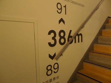 386m.JPG