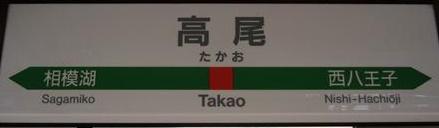 高尾駅.jpg